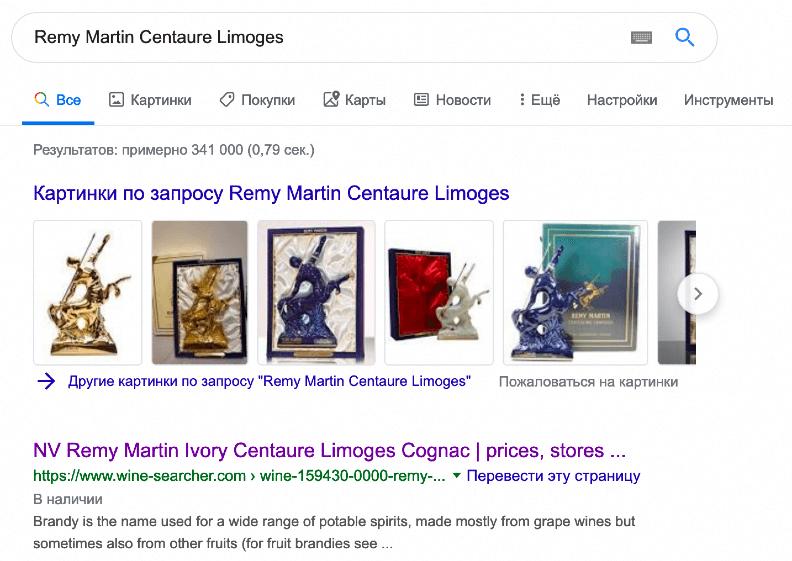 выдача гугла по запросу Remi Martin Centaure Limoges